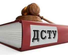 Правила застосування дорожніх огороджень згідно ДСТУ 23457-86 - фото 3